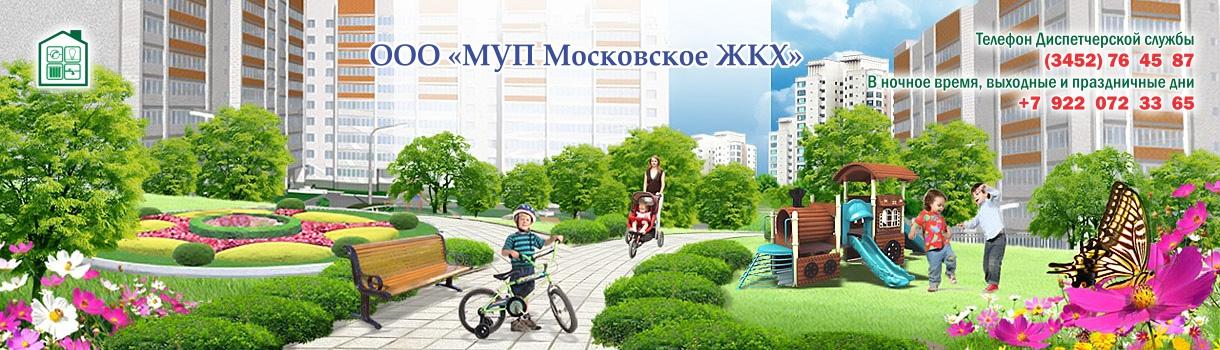 Управляющая компания УК Московское ЖКХ пос. Московский, Тюменский район